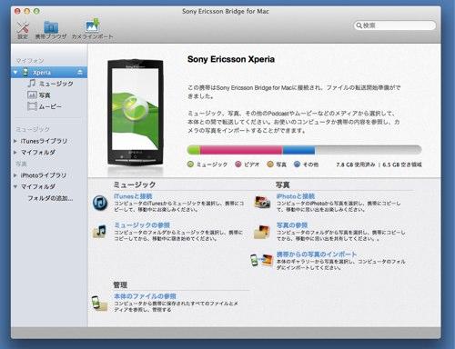XperiaとMacを同期できるSony Ericsson Bridge for Mac | Macで