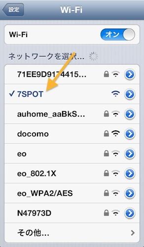7spot_wifi