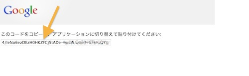 gdrive_auth_code