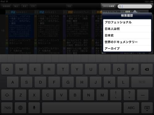 iPadSearch