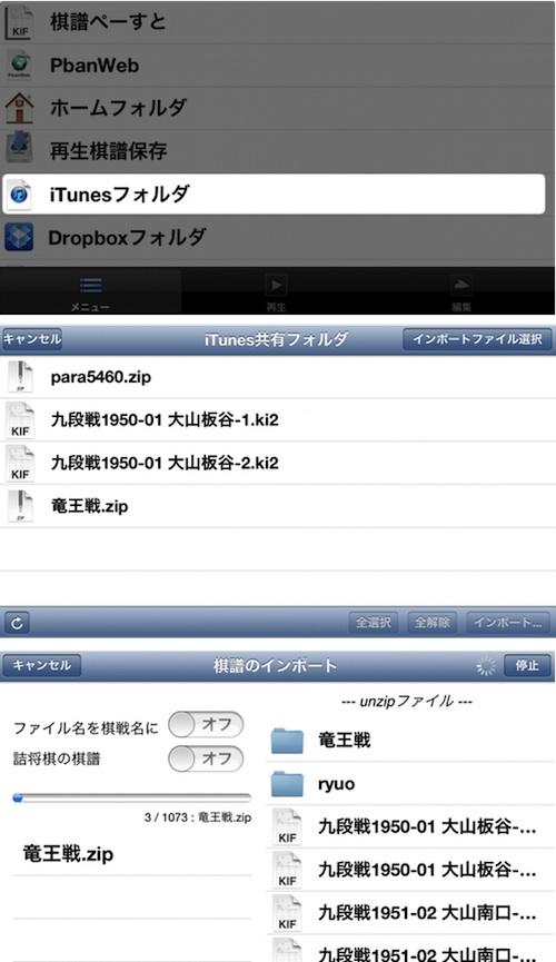 iTunesFolder