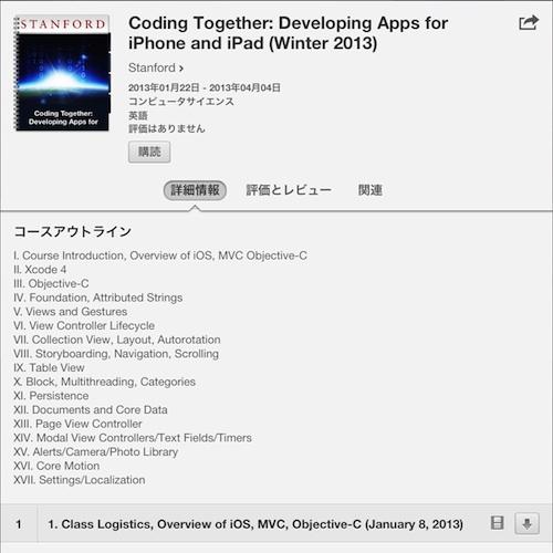 iTunesU_Syllabus