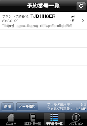 netprint6