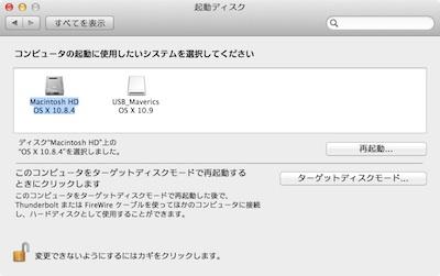 起動OSの指定