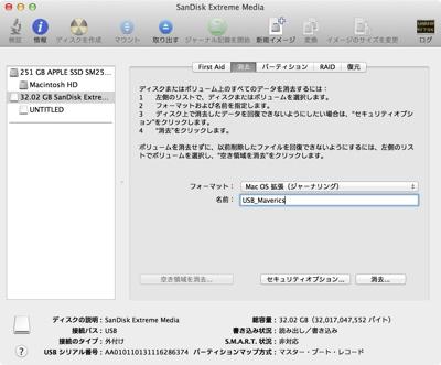 USBメモリフォーマット変更