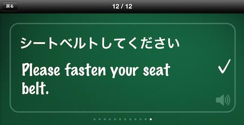 発音練習4