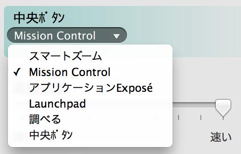 中央ボタン